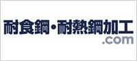 耐食鋼・耐熱鋼加工.com