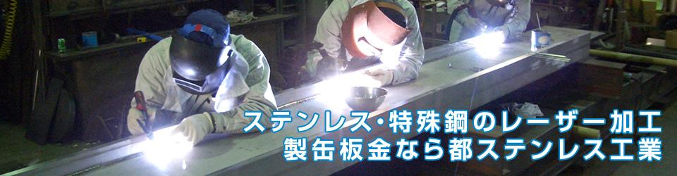 ステンレス・特殊鋼のレーザー加工 製缶板金なら都ステンレス工業
